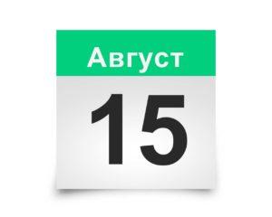Календарь на все дни. 15 Августа