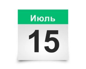 Календарь на все дни. 15 Июля