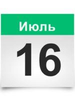 Календарь на все дни. 16 Июля