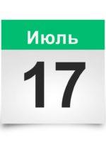 Календарь. Исторические даты 17 июля