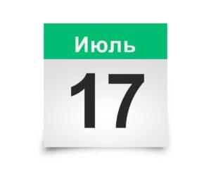 Календарь на все дни. 17 Июля