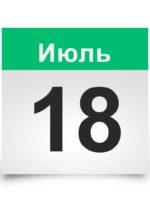 Календарь. Исторические даты 18 июля