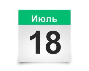 Календарь на все дни. 18 Июля