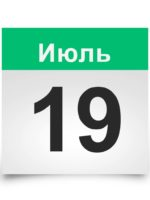 Календарь. Исторические даты 19 июля