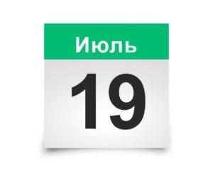 Календарь на все дни. 19 Июля