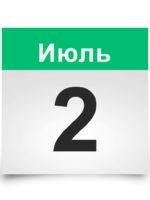 Календарь. Исторические даты 2 июля