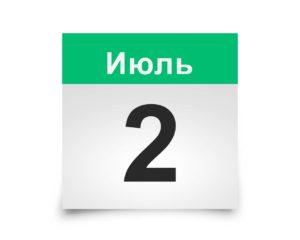 Календарь на все дни. 2 Июля
