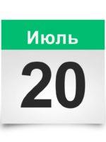 Календарь. Исторические даты 20 июля