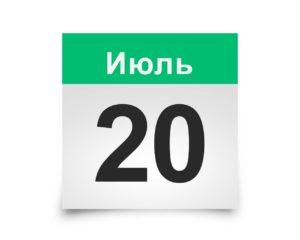 Календарь на все дни. 20 Июля