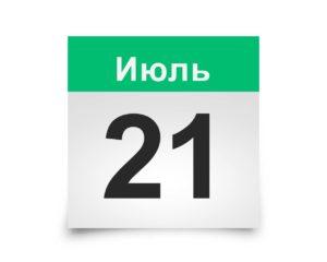 Календарь на все дни. 21 Июля