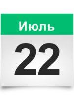 Календарь. Исторические даты 22 июля