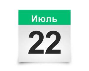 Календарь на все дни. 22 Июля