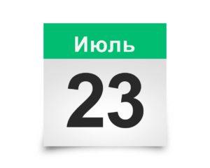 Календарь на все дни. 23 Июля