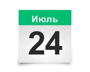 Календарь на все дни. 24 Июля