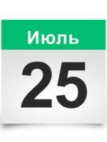 Календарь на все дни. 25 Июля