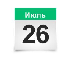 Календарь на все дни. 26 Июля
