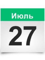 Календарь. Исторические даты 27 июля