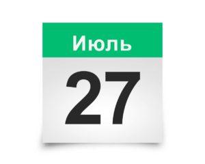 Календарь на все дни. 27 Июля