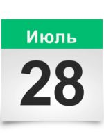 Календарь на все дни. 28 Июля