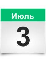 Календарь. Исторические даты 3 июля