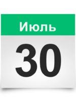 Календарь. Исторические даты 30 июля