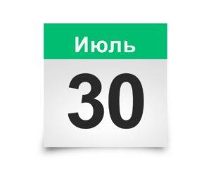 Календарь на все дни. 30 Июля