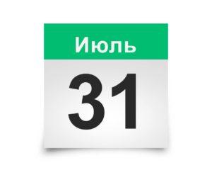 Календарь на все дни. 31 Июля