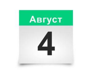 Календарь на все дни. 4 Августа