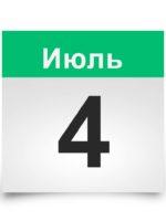 Календарь. Исторические даты 4 июля