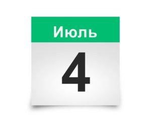 Календарь на все дни. 4 Июля