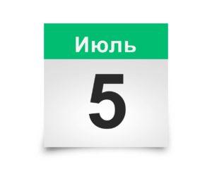 Календарь на все дни. 5 Июля