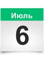 Календарь на все дни. 6 Июля