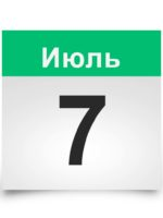 Календарь. Исторические даты 7 июля