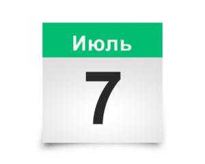 Календарь на все дни. 7 Июля