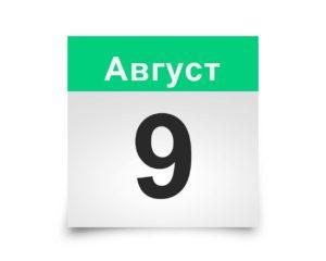 Календарь на все дни. 9 Августа