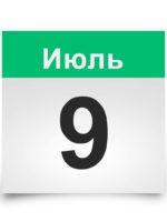 Календарь на все дни. 9 Июля