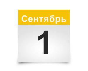 Календарь на все дни. 1 Сентября