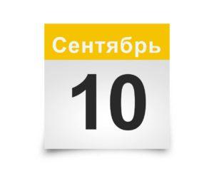 Календарь на все дни. 10 Сентября