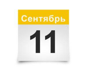 Календарь на все дни. 11 Сентября