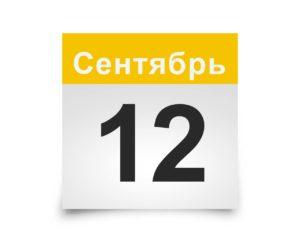 Календарь на все дни. 12 Сентября