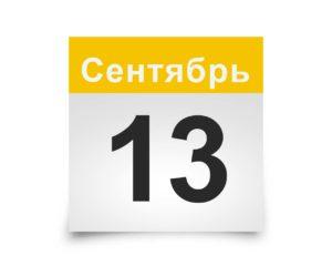 Календарь на все дни. 13 Сентября