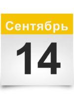 Календарь. Исторические даты 14 сентября