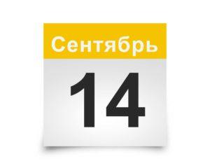 Календарь на все дни. 14 Сентября