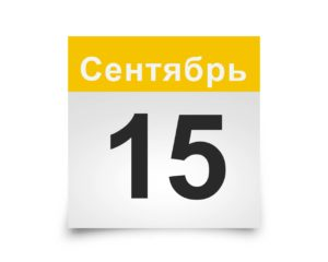 Календарь на все дни. 15 Сентября