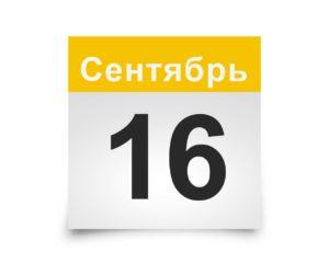 Календарь на все дни. 16 Сентября