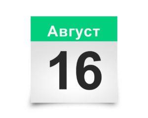 Календарь на все дни. 16 Августа