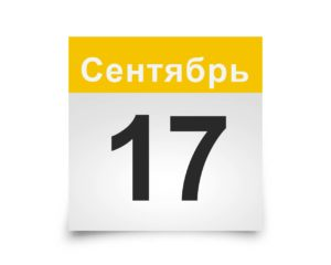 Календарь на все дни. 17 Сентября