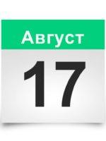 Календарь. Исторические даты 17 августа