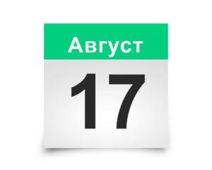 Календарь на все дни. 17 Августа