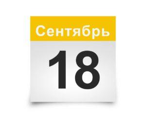 Календарь на все дни. 18 Сентября